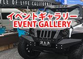 アメ車関連イベントギャラリー