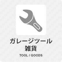 ツール・ガレージ・雑貨