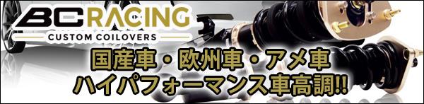国産車・欧州車・アメ車 ハイパフォーマンス車高調!!