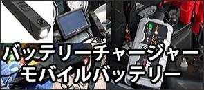 バッテリーチャージャー・モバイルバッテリー