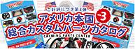 アメリカ本国総合カスタムパーツカタログ