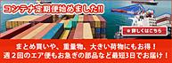 週2回のエアー便→コンテナ定期便に変更して商品代大幅ダウン!!
