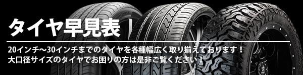タイヤサイズ表