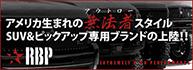 アメリカ生まれのアウトロースタイル SUV&ピックアップ専用ブランドの上陸 RBP特集