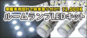 LEDルームランプ一覧