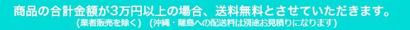 商品の合計金額が3万円以上の場合、送料無料とさせていただきます。