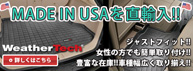 MADE IN USAを直輸入!!